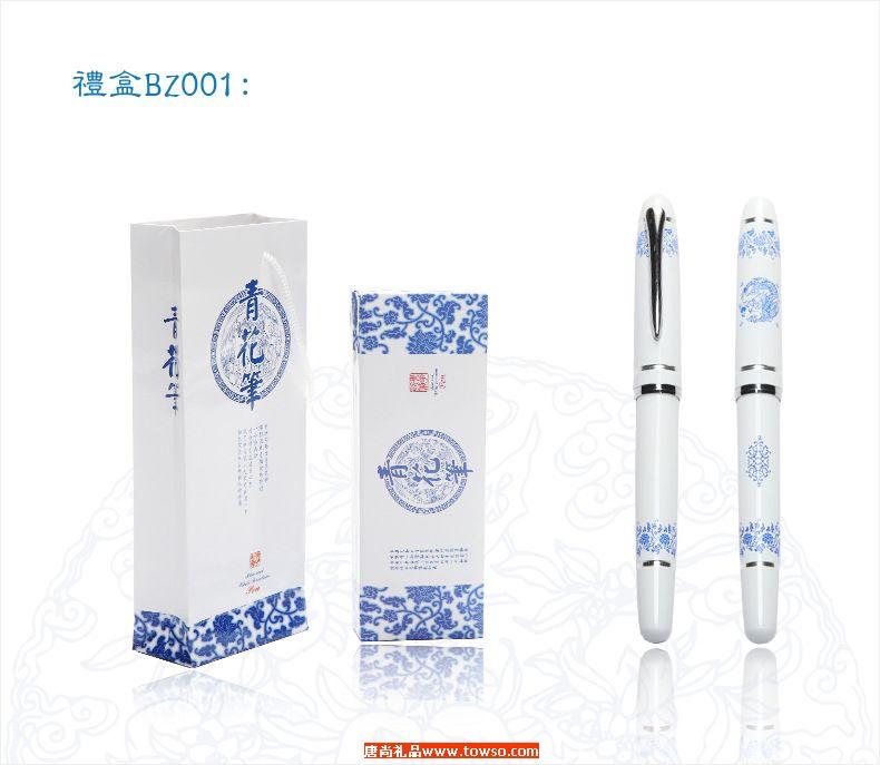 青花瓷笔陶瓷笔
