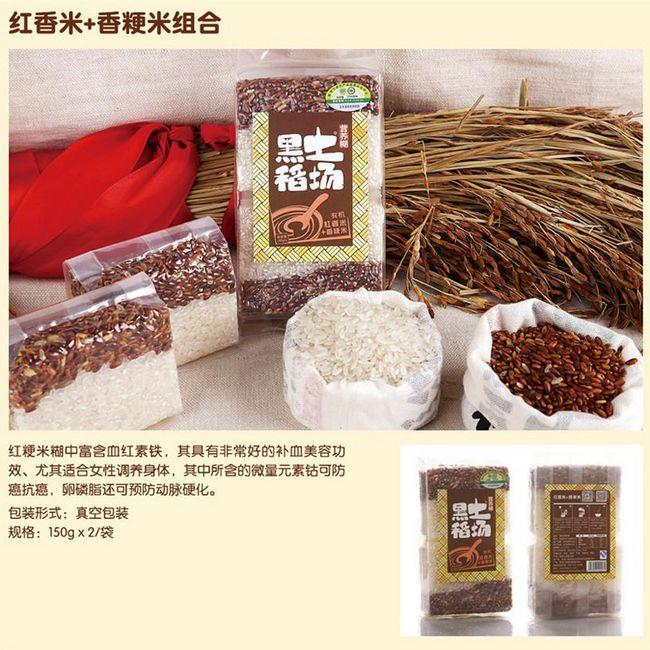 红香米+香粳米组合