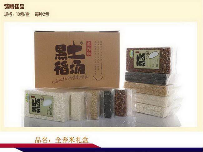 黑土稻场全养米礼盒