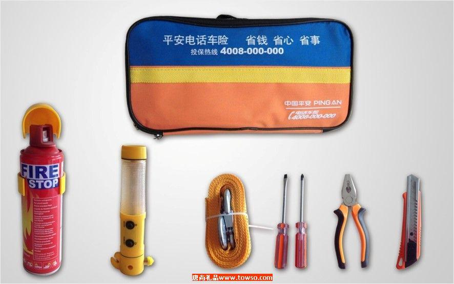 中国平安保险公司赠品(汽车救援包)