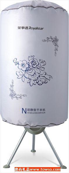 中国风干衣机