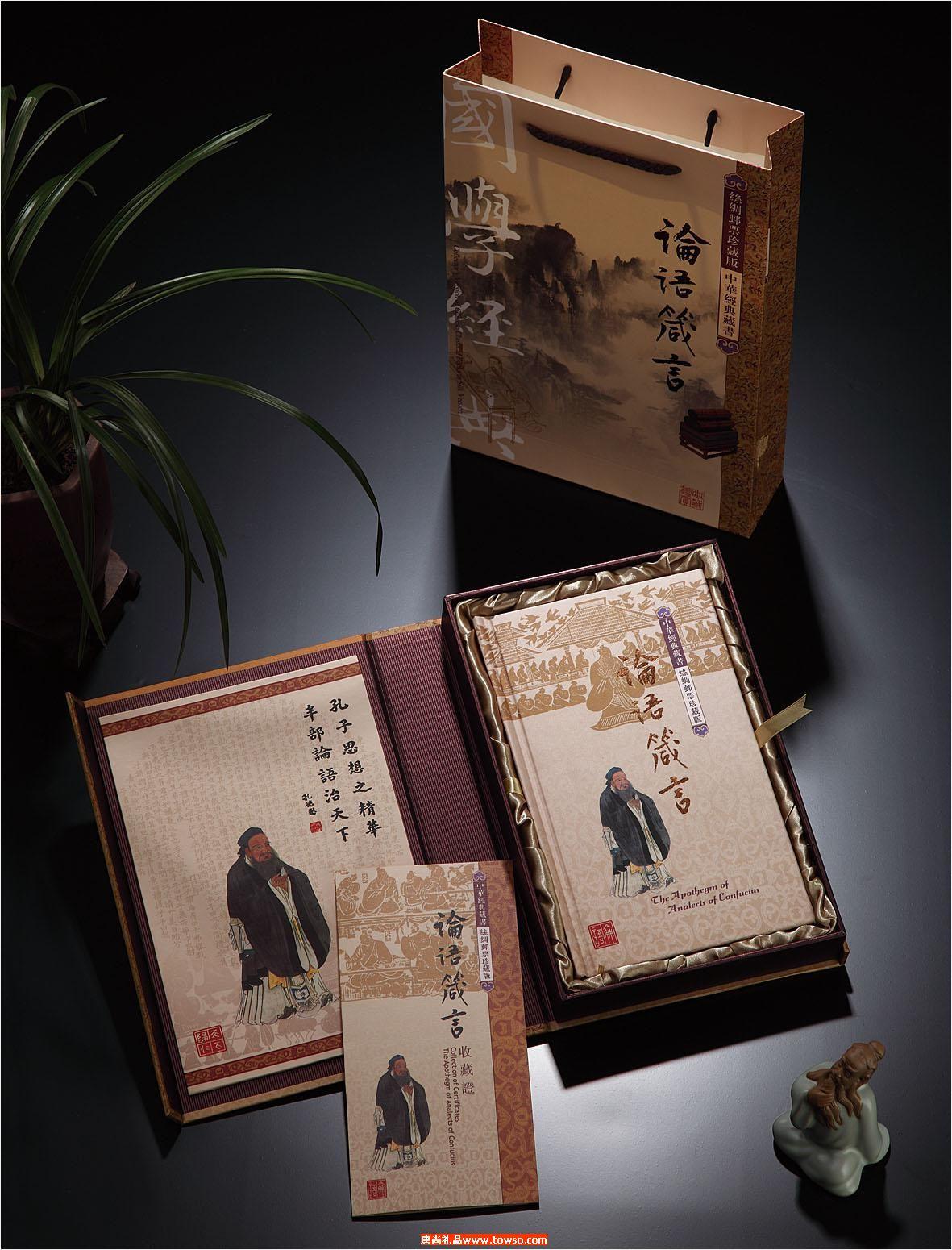论语箴言袖珍丝绸邮票珍藏书