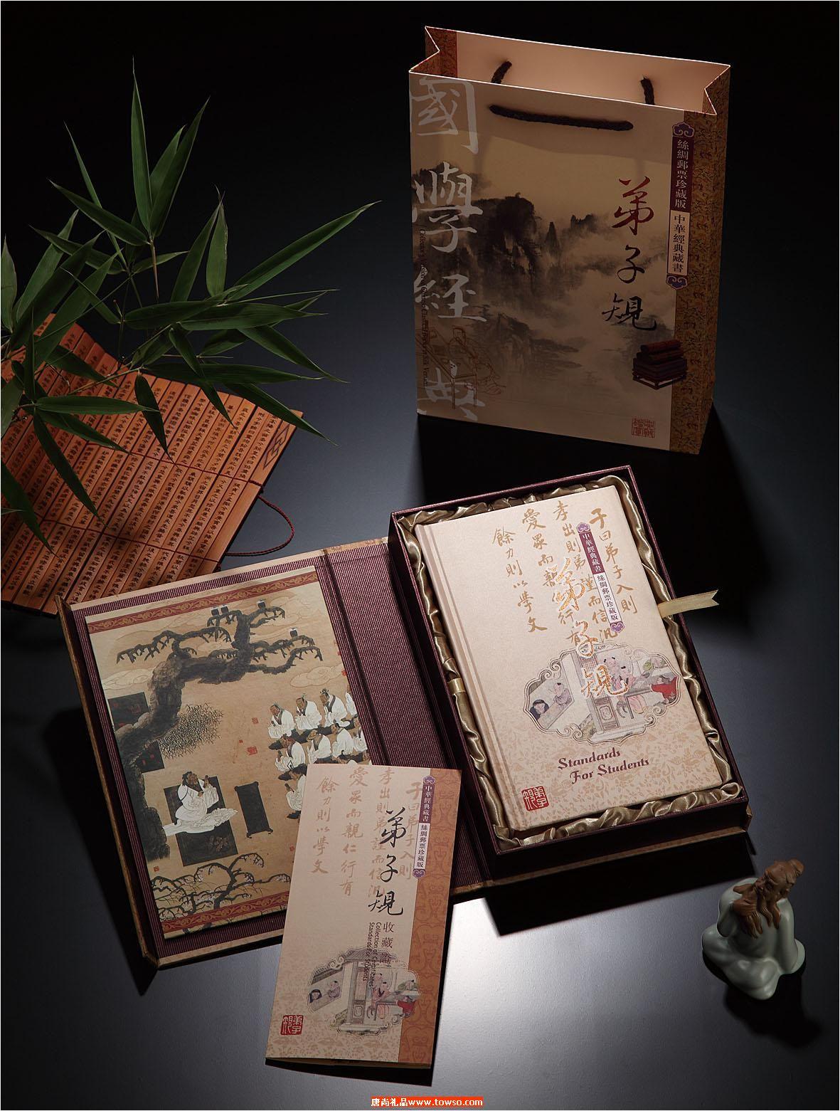 弟子规袖珍丝绸邮票珍藏书