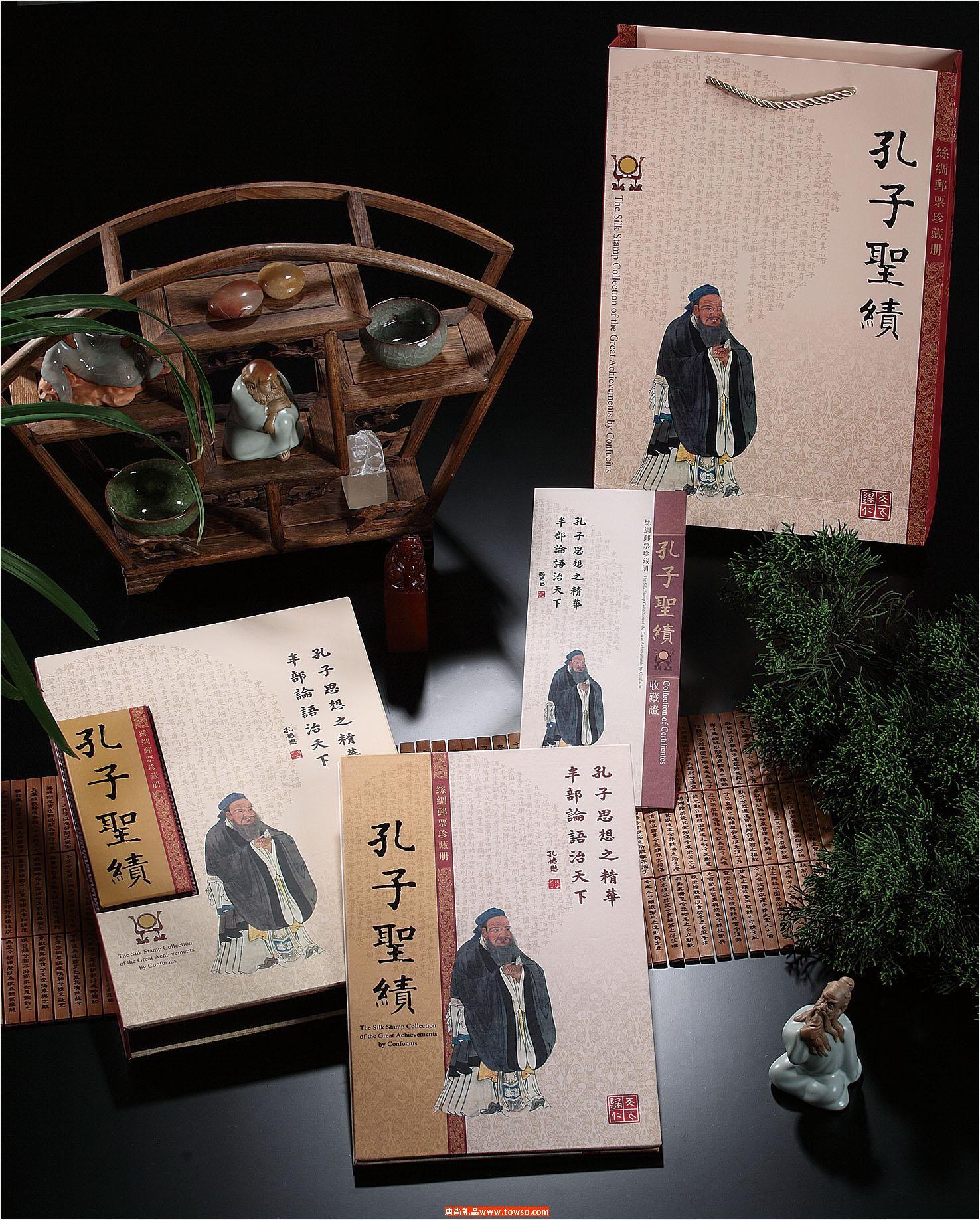 孔子圣绩丝绸邮票珍藏册