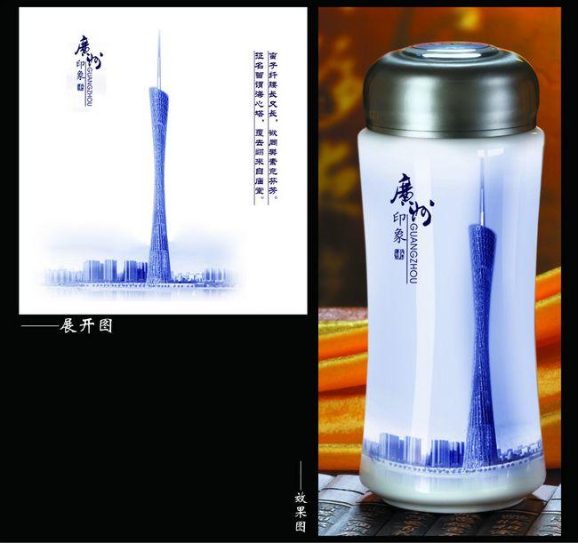 广州青花瓷陶瓷保温杯 地方特色定制 商务礼品