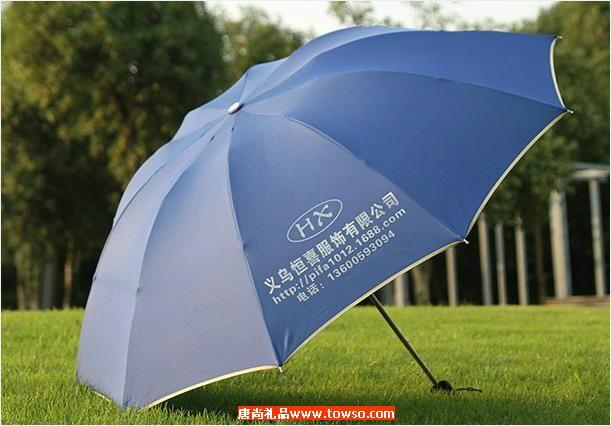 折叠晴雨伞广告伞定做雨伞厂家